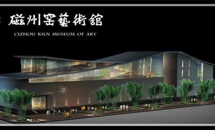 邯郸磁州窑艺术馆