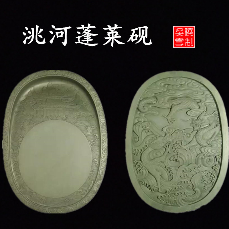吴晓雪砚雕作品鉴赏